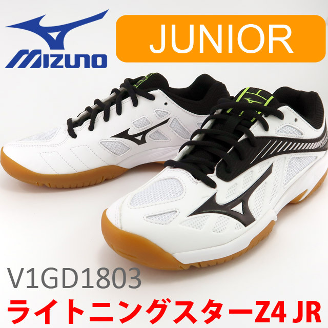【即納】ミズノ(mizuno) ライトニングスターZ4 JR バレーボールシューズ ジュニア [V1GD1803-09]
