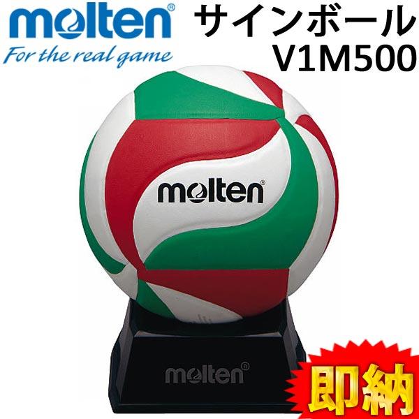 【即納】モルテン(molten) バレーボール カラーサインボール [V1M500]
