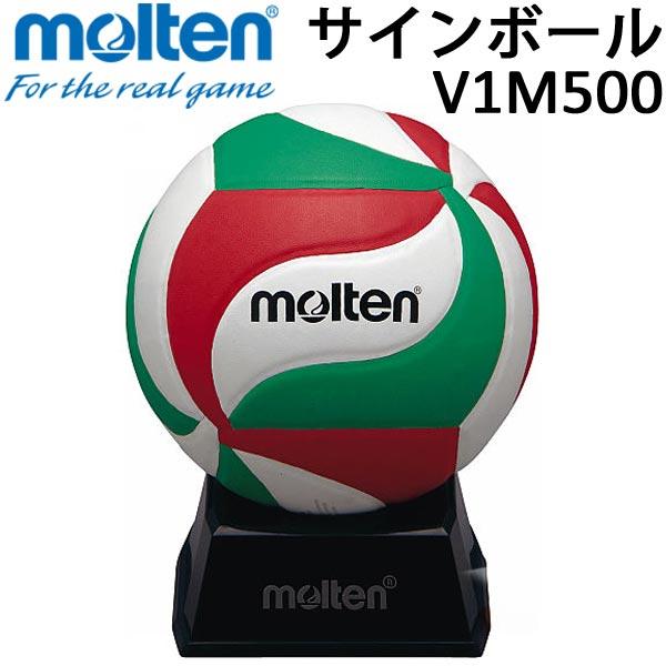 【現在品切れ中】モルテン(molten) バレーボール カラーサインボール V1M500