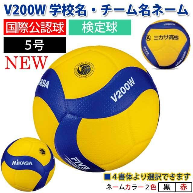 ミカサ(MIKASA) バレーボール 国際公認球 検定球5号 ネーム入れ込 [V200W-N] 新しい公式球 2019【名入れ】