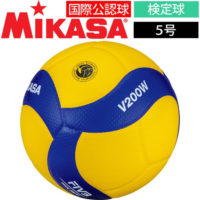 ミカサ(MIKASA) バレーボール 国際公認球 検定球5号 [V200W] 公式球