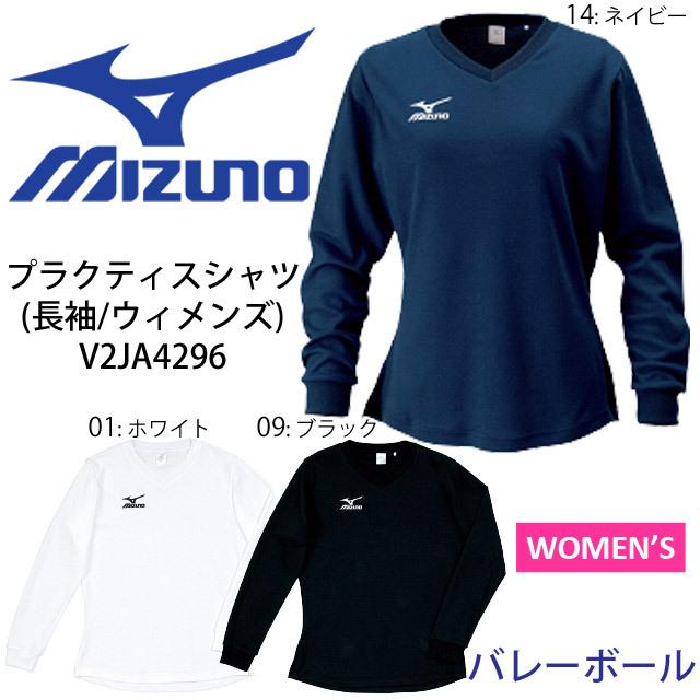 【1枚までメール便OK】ミズノ(mizuno) バレーボールウェア練習着 プラクティスシャツ(長袖/ウィメンズ) V2JA4296 女性用 レディース