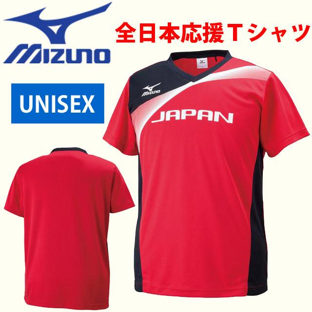【1枚までメール便OK】ミズノ(mizuno) バレーボール 全日本応援Tシャツ [V2JA6080] 全日本女子バレー応援Tシャツ 全日本女子バレーボールチーム 全日本バレーボール グッズ レッド 男女兼用サイズ 即納