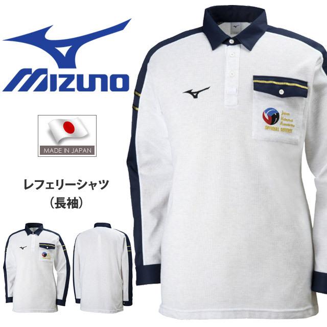 ミズノ(mizuno)バレーボールレフェリーシャツ(長袖)[V2JC8061]JVA公認レフリーウェア