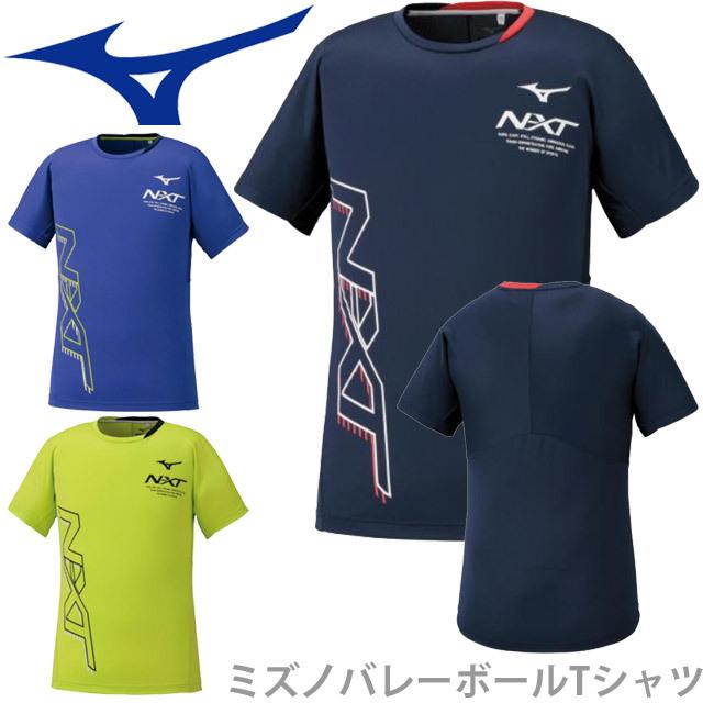【1枚までメール便OK】ミズノ(mizuno) バレーボール Tシャツ プラクティスシャツ(半そで)(ユニセックス) [V2MA0101] 2020新作