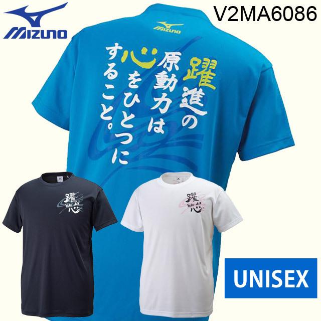 【1枚までメール便OK】新作!ミズノ(mizuno) バレーボール 半袖 プラクティスシャツ [V2MA6086] プラクティスTシャツ 男女兼用サイズ 即納
