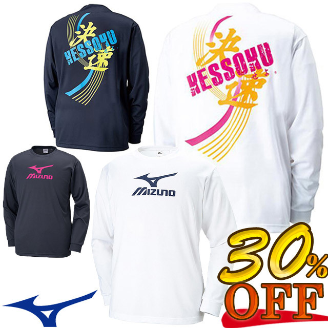 【1枚までメール便OK】ミズノ(mizuno) バレーボール プラクティスシャツ(長袖) [V2MA6592] メッセージTシャツ 文字入りTシャツ セール