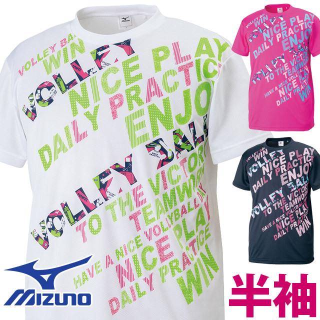 【1枚までメール便OK】ミズノ(mizuno) バレーボール用品 プラクティスシャツ [V2MA7581] おしゃれ練習着