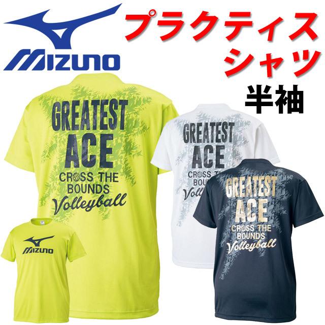 【1枚までメール便OK】ミズノ(mizuno) バレーボール用品 プラクティスシャツ [V2MA7582] おしゃれ練習着