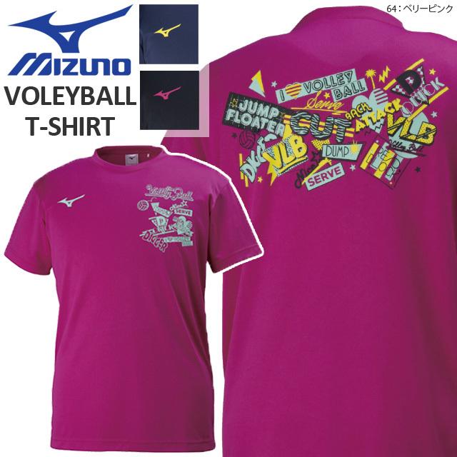 【1枚までメール便OK】ミズノ(mizuno) バレーボール グラフィックTシャツ [V2MA8083] 半袖 即納