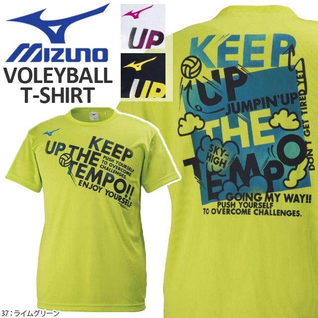 【1枚までメール便OK】ミズノ(mizuno) バレーボール グラフィックTシャツ [V2MA8085] 半袖 即納