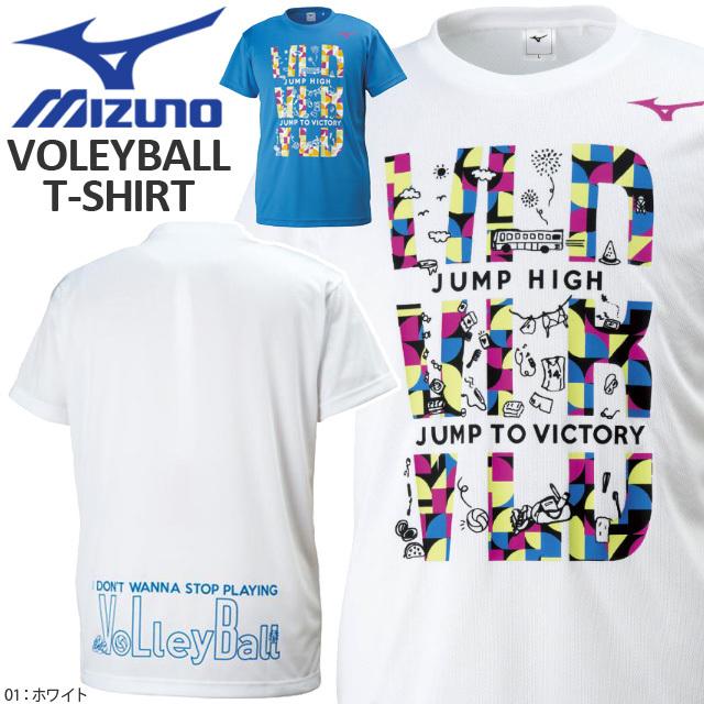 【1枚までメール便OK】ミズノ(mizuno) バレーボール グラフィックTシャツ [V2MA8086] 通販 即納