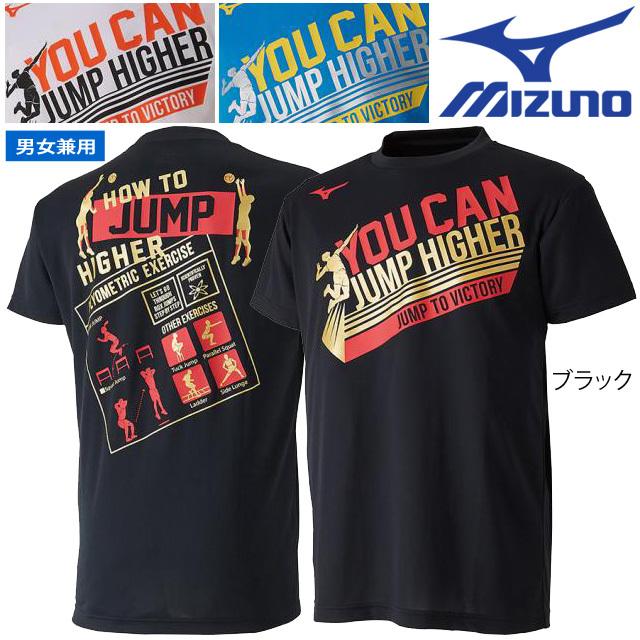 【1枚までメール便OK】ミズノ(mizuno) バレーボール グラフィック部活Tシャツ [V2MA8584] 半袖 即納