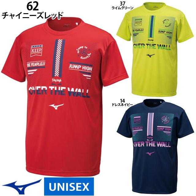 【1枚までメール便OK】ミズノ(mizuno) バレーボールウェア グラフィックTシャツ [V2MA9583] 2019新作