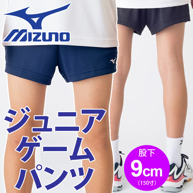 【1枚までメール便OK】ミズノ(mizuno) バレーボール ジュニア用 ゲームパンツ [V2MB7412] 夏 薄手 吸汗速乾