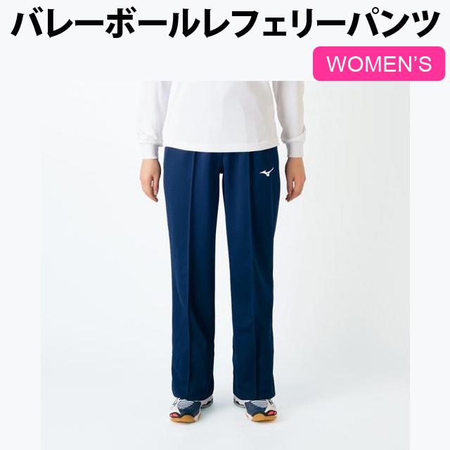 ミズノ(mizuno)レフェリーパンツ(メンズ)59RR200