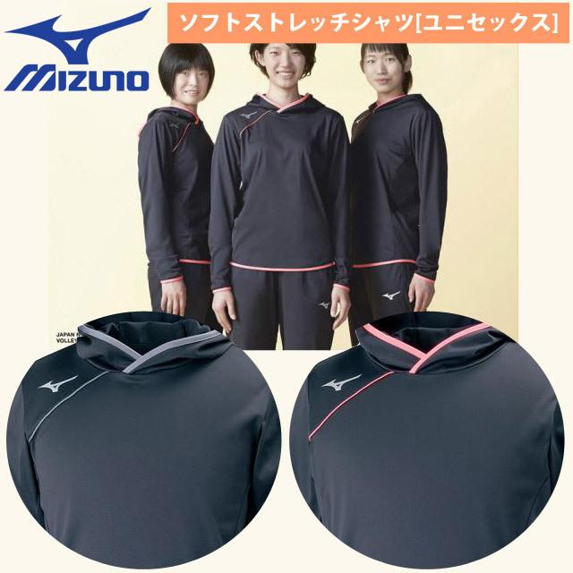 【新作】ミズノ(mizuno) バレーボールウェア ソフトストレッチシャツ(ユニセックス) [V2ME7521] バレーボール用品