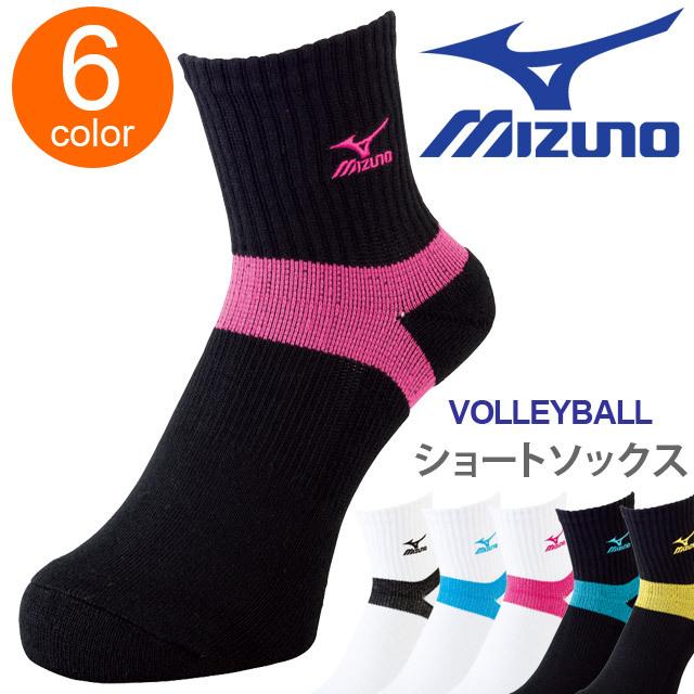 【1足までメール便OK】ミズノ(mizuno) バレーボール ショートソックス [V2MX5001]