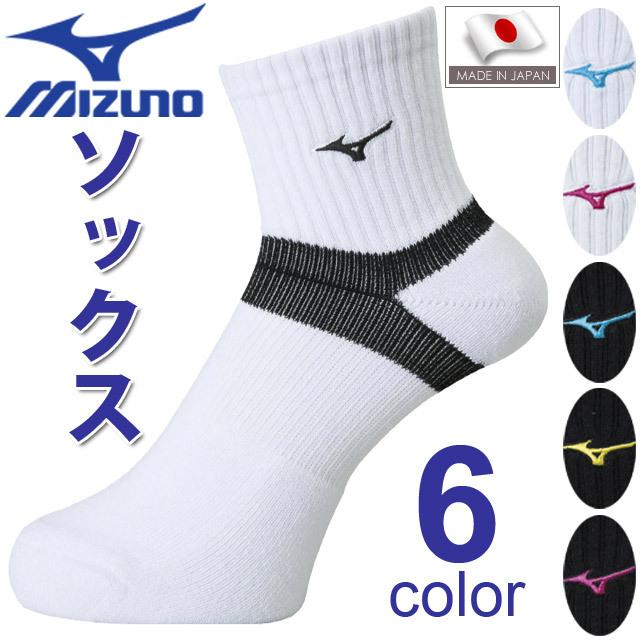 【1足までメール便OK】ミズノ(mizuno) ショートソックス [V2MX8002] 59UF310の後継モデル 黒 白