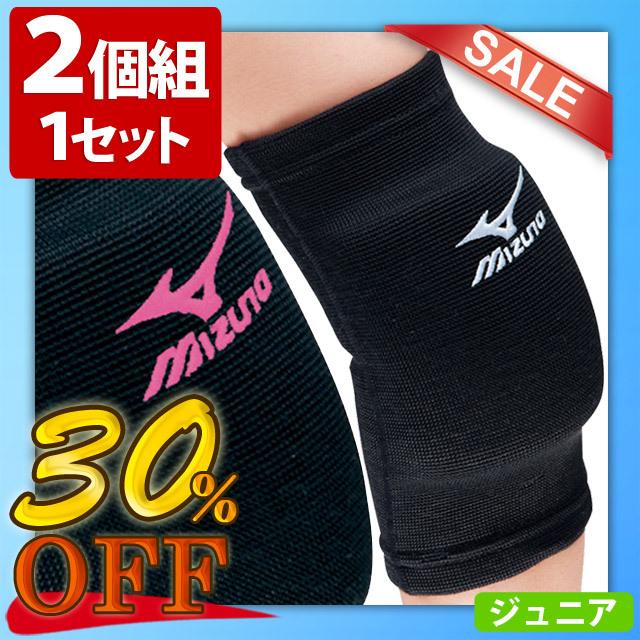 【1組までメール便OK】ミズノ(mizuno) 肘サポーター(2個セット)(バレーボール/ジュニア) [V2MY7002] セール!
