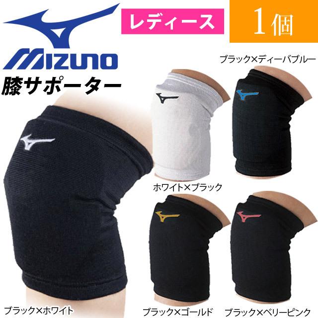 【2個までメール便OK】ミズノ(mizuno) バレーボール レディース 膝サポーター [V2MY8008] (59SS320の後継モデル) 即納