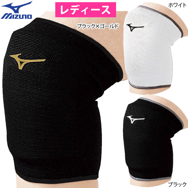 【2個までメール便OK】ミズノ(mizuno) バレーボール レディース 膝サポーター [V2MY8010] (59SS501の後継モデル) 即納