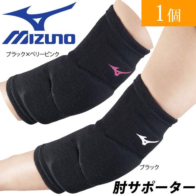 【2個までメール便OK】ミズノ(mizuno) バレーボール 肘サポーター [V2MY8013] (59SS323の後継モデル) おすすめ 即納