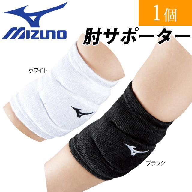【2個までメール便OK】ミズノ(mizuno) バレーボール 肘サポーター [V2MY8014] (59SS200の後継モデル) おすすめ 即納
