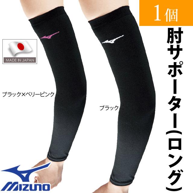 【2個までメール便OK】ミズノ(mizuno) バレーボール 肘サポーター(ロング) [V2MY8017] パッドなし 即納