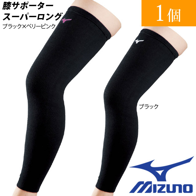 【2個までメール便OK】ミズノ(mizuno) バレーボール 膝サポーター(スーパーロング) [V2MY8020] (59SS204の後継モデル) 足のロングサポーター 即納