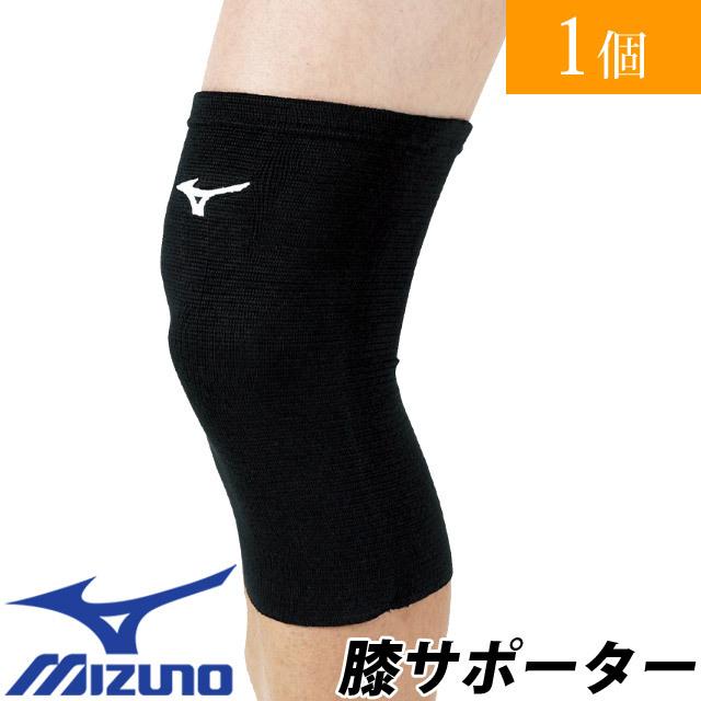 【2個までメール便OK】ミズノ(mizuno) バレーボール 膝サポーター [V2MY8021] 膝用 おすすめ 即納