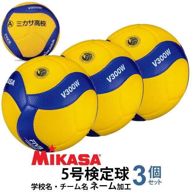 【送料無料】ミカサ(MIKASA) バレーボール 国際公認球 検定球5号球 3個セット ネーム入れ込 [V300W-3-N] 新しい公式球 2019 名入れ【メーカー直送】