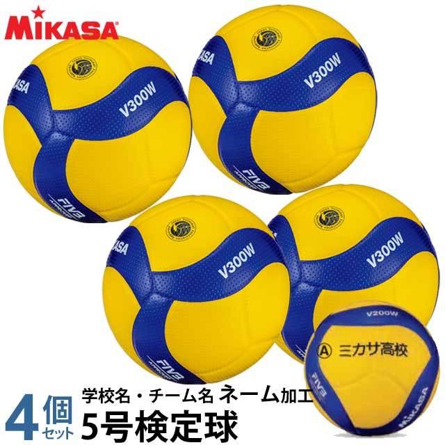 【送料無料!ネーム加工追加料金なし】ミカサ(MIKASA) 最新型バレーボール 国際公認球 検定球5号球 4個セット ネーム入れ込 [V300W-4-N] 新デザイン公式球 2019 名入れ【メーカー直送】