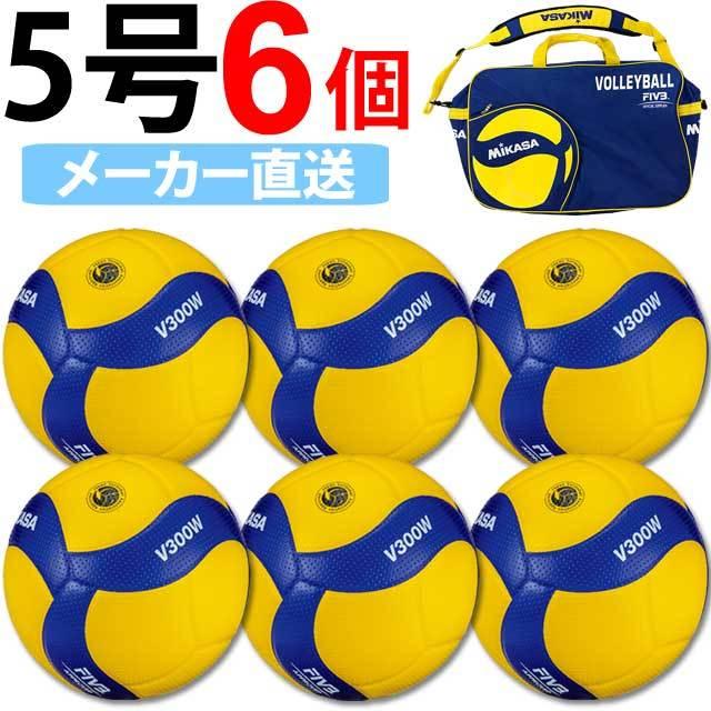 【送料無料!】ミカサ(MIKASA) バレーボール 検定球5号 6個セット ボールバッグ付 チーム名なし [V300W-6-BAG] メーカー直送