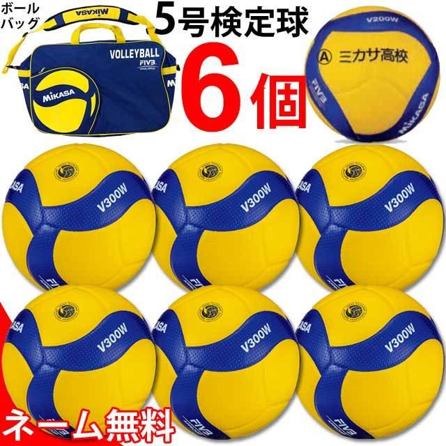 【送料無料!ネーム加工料金込み!】ミカサ(MIKASA) バレーボール 検定球5号 6個セット 名入れ(ボールバッグ付) [V300W-6-N-BAG] メーカー直送