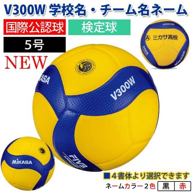 ミカサ(MIKASA) 最新型バレーボール 国際公認球 検定球5号 ネーム入れ込 [V300W-N] 新デザイン公式球 2019【名入れ】