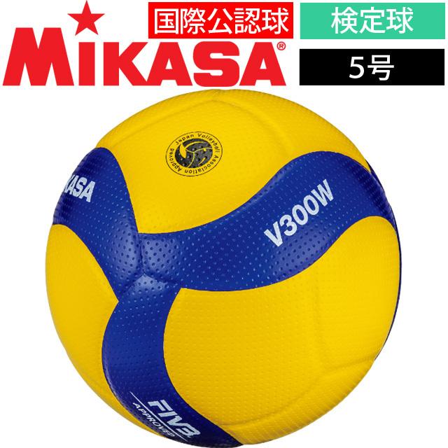 【マイボール】ミカサ(MIKASA) バレーボール 国際公認球 検定球5号 [V300W] 公式球 家で練習 自主練習