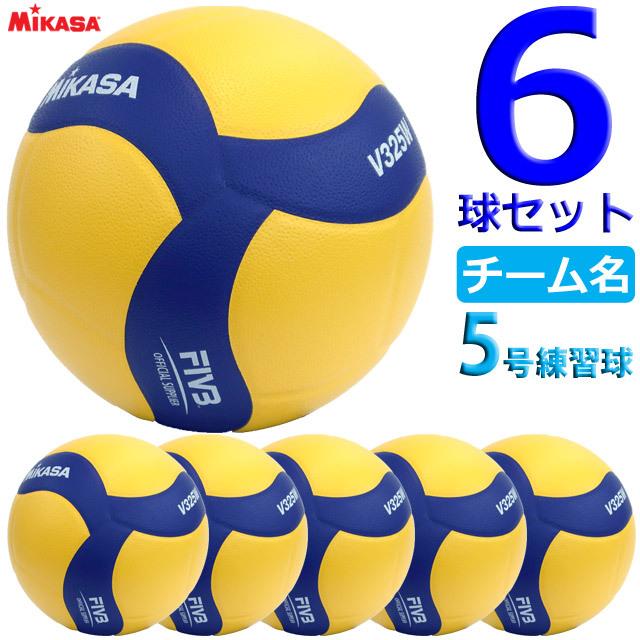 【送料無料】ミカサ(MIKASA) ネーム入れ バレーボール5号球 練習球 6個セット(チーム名入り) [V325W-6-N] 新型 2020【代金引換払い不可】