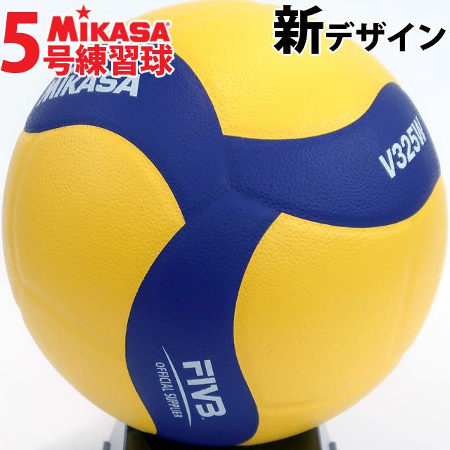 【即納】ミカサ(MIKASA) 最新型バレーボール 5号球 練習球 [V325W] 検定球との違いはマークと表面(新デザイン) クリスマスプレゼントに