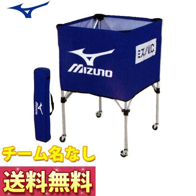 ミズノ(mizuno) ボールカゴ バレーボール収納カゴ(折りたたみ式) [V3JVA50300]
