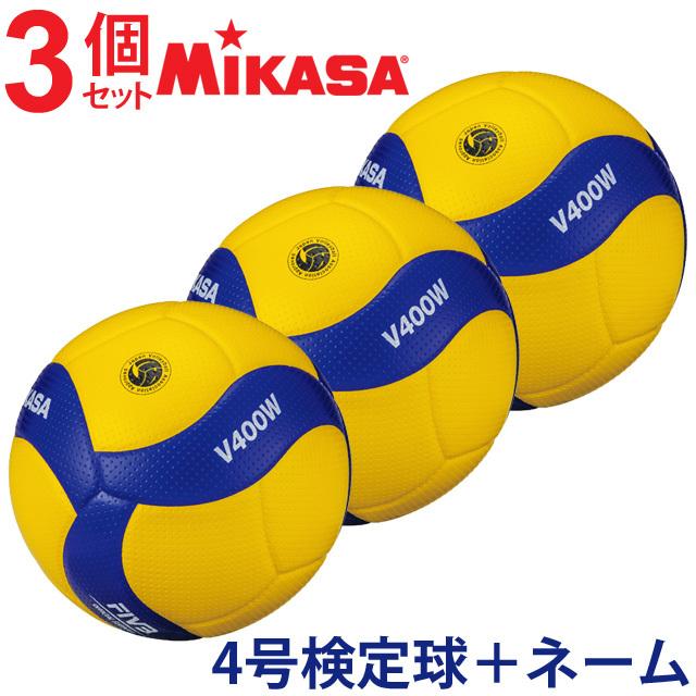 ミカサ/バレーボール4号検定球6個セット(チーム名あり)/MVA400-6SET-NAME