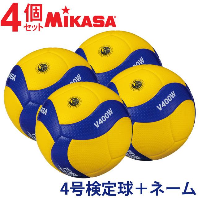 【送料無料】ミカサ(MIKASA) バレーボール 検定球4号球 4個セット ネーム入れ込 [V400W-4-N] 中学校・ママさん 新デザインにボール変更 名入れ【メーカー直送】