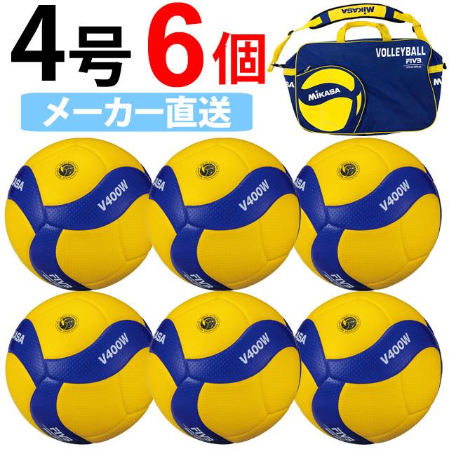 【送料無料!】ミカサ(MIKASA) バレーボール 検定球4号 6個セット ボールバッグ付 チーム名なし [V400W-6-BAG] メーカー直送