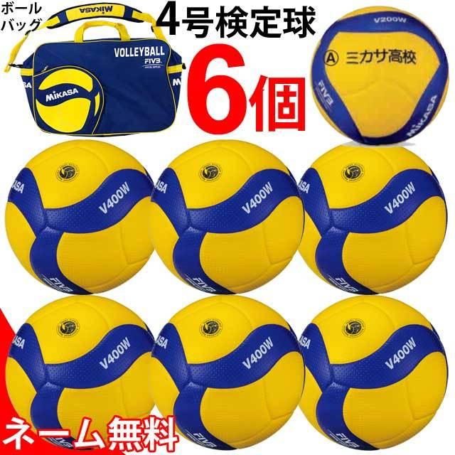 【送料無料!ネーム加工料金込み】ミカサ(MIKASA) バレーボール 検定球4号 6個セット 名入れ(ボールバッグ付) [V400W-6-N-BAG] メーカー直送
