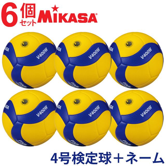 【送料無料】ミカサ(MIKASA) バレーボール 検定球4号球 6個セット ネーム入れ込 [V400W-6-N] 中学校・ママさん 新デザインにボール変更 名入れ【メーカー直送】