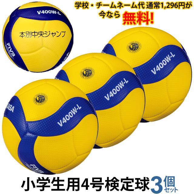 【送料無料!ネーム加工追加料金なし】ミカサ(MIKASA) 最新型小学生用バレーボール4号 検定球 3個セット 名入れ [V400W-L-3-N] ボール変更【メーカー直送】新デザイン