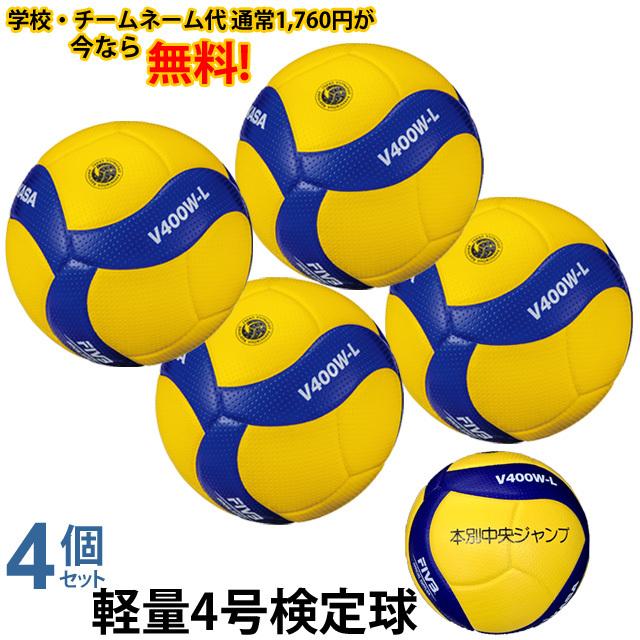 【送料無料!ネーム加工追加料金なし】ミカサ(MIKASA) 最新型小学生用バレーボール4号 検定球 4個セット 名入れ [V400W-L-4-N] ボール変更【メーカー直送】新デザイン