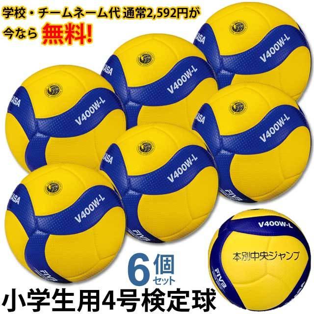 【送料無料!ネーム加工追加料金なし】ミカサ(MIKASA) 最新型小学生用バレーボール4号 検定球 6個セット 名入れ [V400W-L-6-N] ボール変更【メーカー直送】新デザイン