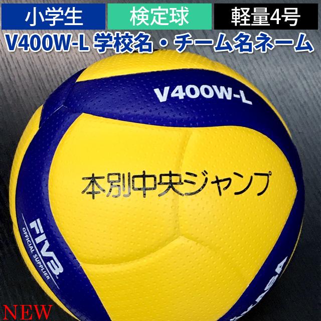 ミカサ(MIKASA) 最新型小学生用バレーボール軽量4号 検定球 ネーム入れ込 [V400W-L-N] ボール変更【名入れ】新デザイン