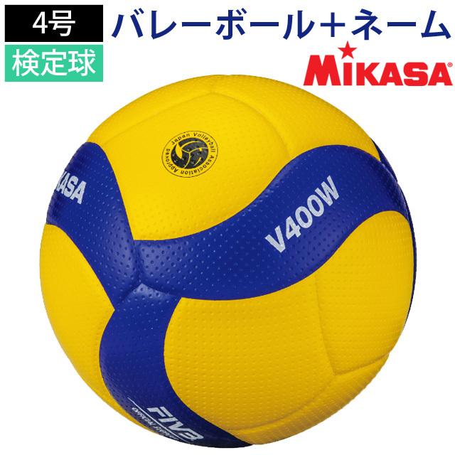 ミカサ(MIKASA) 最新型バレーボール 検定球4号 ネーム入れ込 [V400W-N] 中学校 新デザインにボール変更【名入れ】